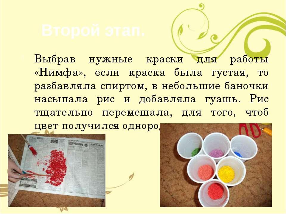Второй этап. Выбрав нужные краски для работы «Нимфа», если краска была густая...