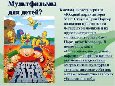 Мультфильмы для детей? В основу сюжета сериала «Южный парк» авторы Мэтт Стоун...