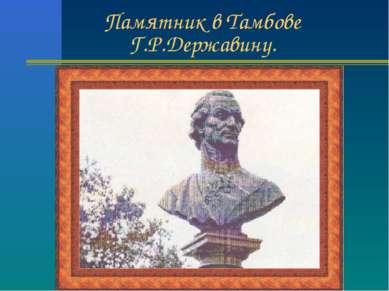 Памятник в Тамбове Г.Р.Державину.