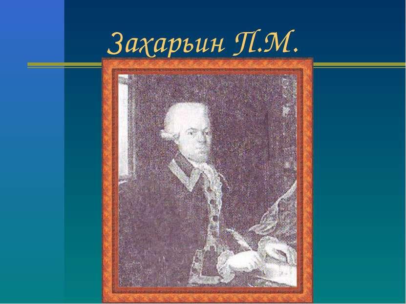 Захарьин П.М.