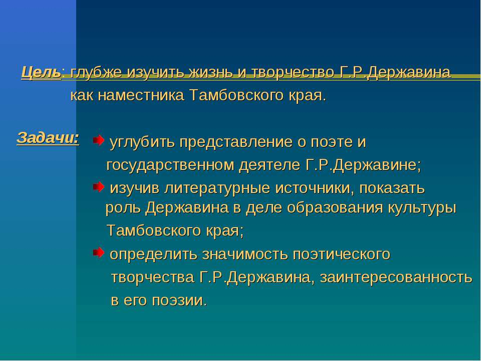 Цель: глубже изучить жизнь и творчество Г.Р.Державина как наместника Тамбовск...