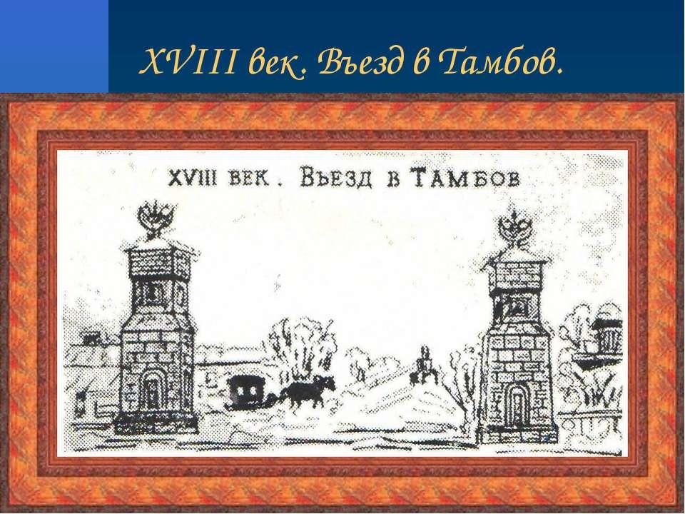 XVIII век. Въезд в Тамбов.