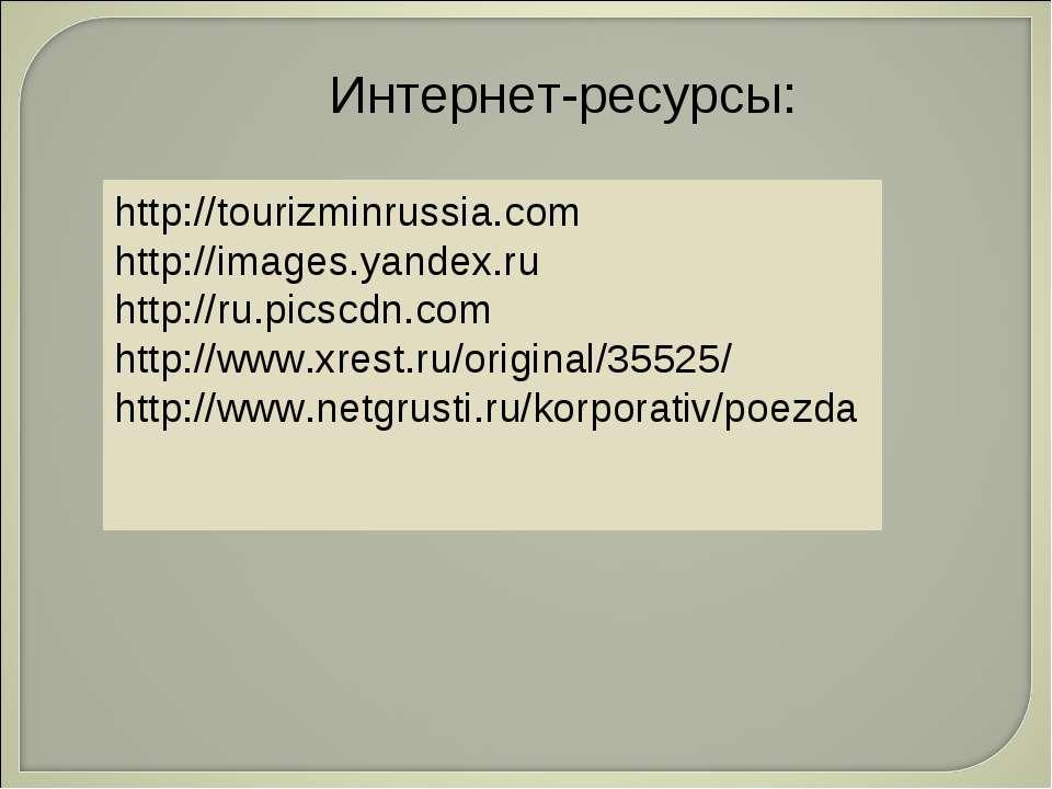 Интернет-ресурсы: http://tourizminrussia.com http://images.yandex.ru http://r...