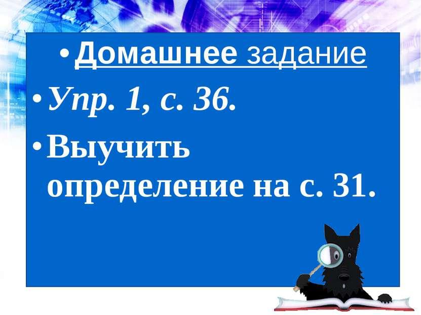 Домашнее задание Упр. 1, с. 36. Выучить определение на с. 31.