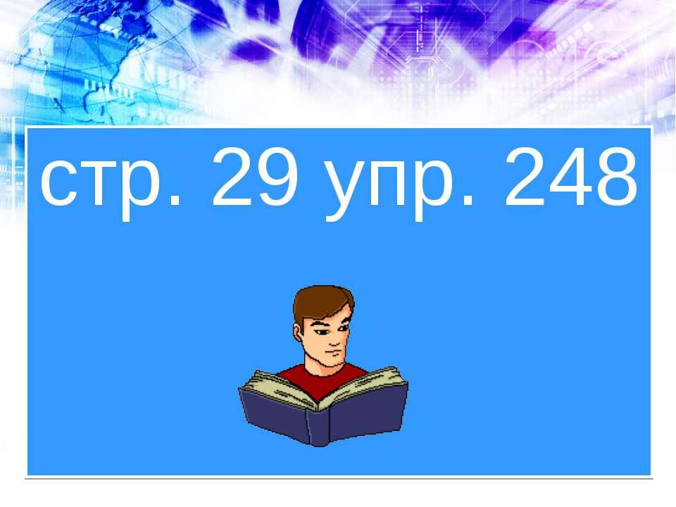 стр. 29 упр. 248