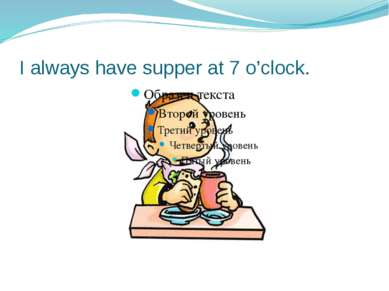 I always have supper at 7 o'clock.
