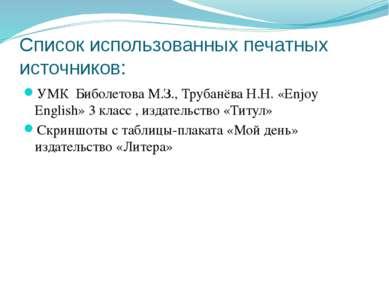 Список использованных печатных источников: УМК Биболетова М.З., Трубанёва Н.Н...