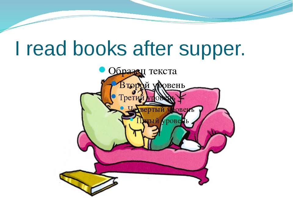 I read books after supper.