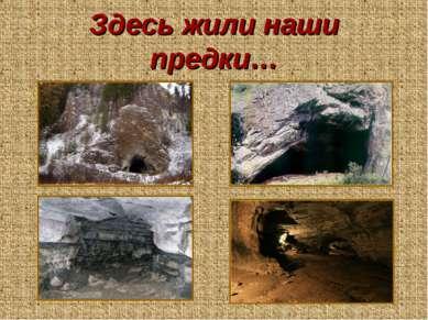 Здесь жили наши предки…
