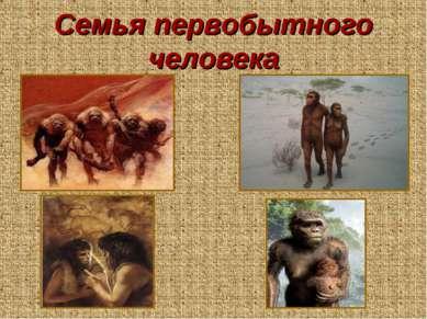 Семья первобытного человека