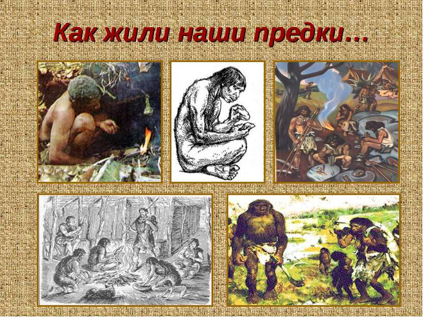 Как жили наши предки…