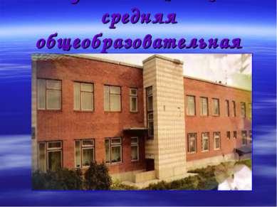 Моу – Вагайцевская средняя общеобразовательная школа