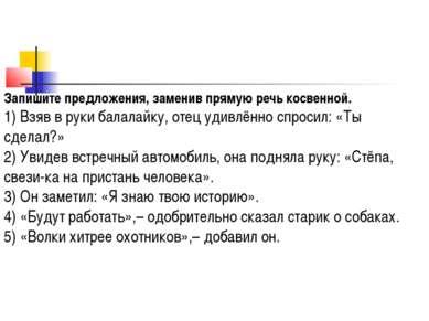 Запишите предложения, заменив прямую речь косвенной. 1) Взяв в руки балалайку...