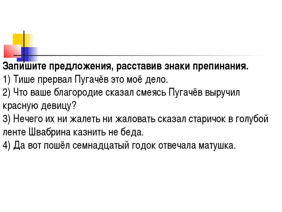 Запишите предложения, расставив знаки препинания. 1) Тише прервал Пугачёв это...