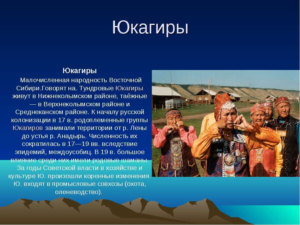 Юкагиры Юкагиры Малочисленная народность Восточной Сибири.Говорят на. Тундров...