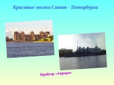 Крейсер «Аврора» Красивые места Санкт - Петербурга