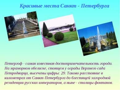 Красивые места Санкт - Петербурга Петергоф - самая известная достопримечатель...