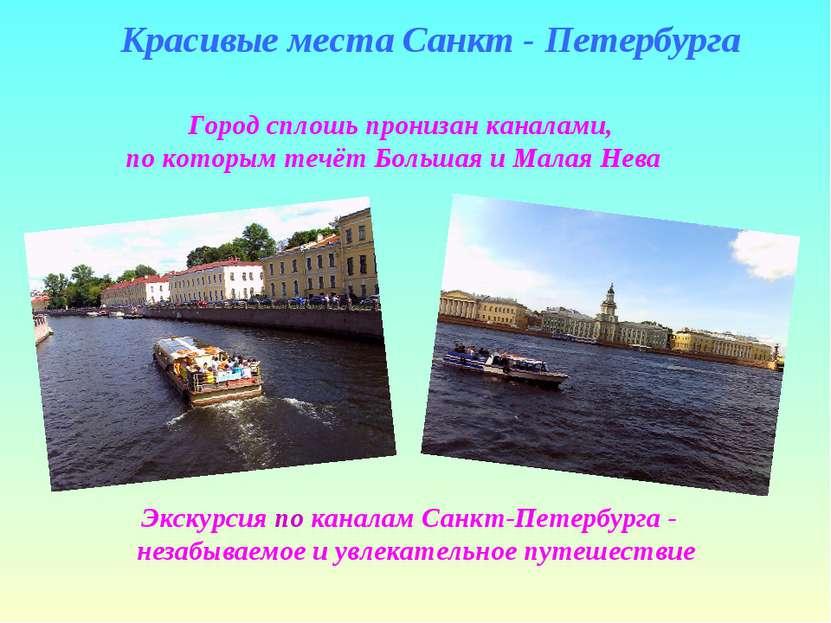 Красивые места Санкт - Петербурга Город сплошь пронизан каналами, по которым ...