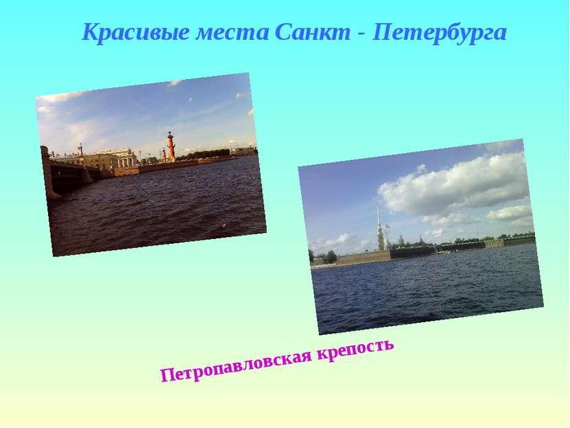 Красивые места Санкт - Петербурга Петропавловская крепость