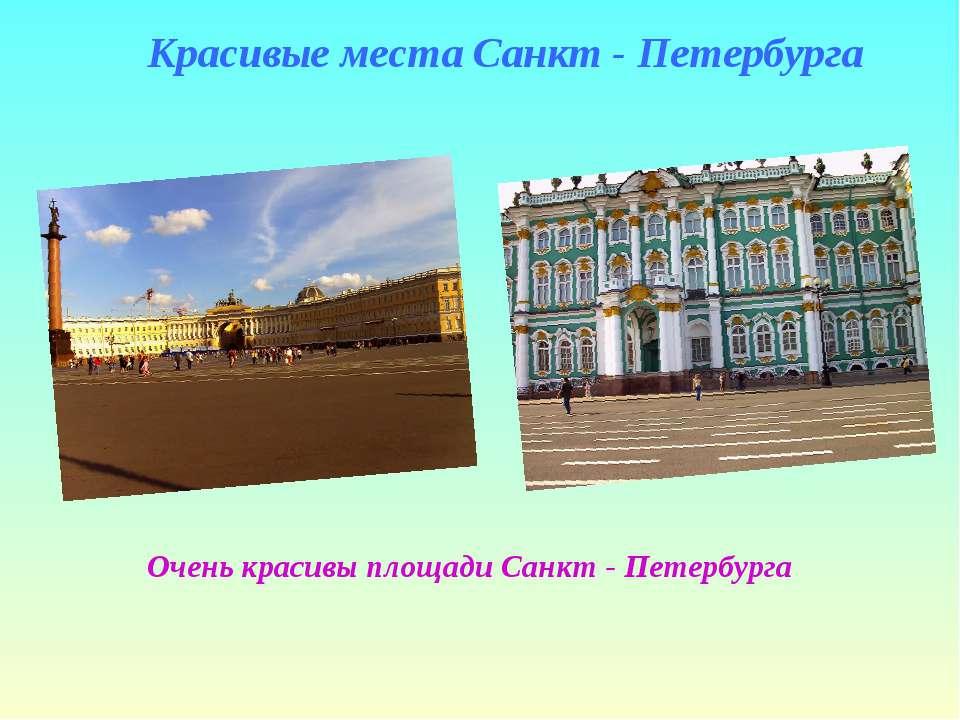 Красивые места Санкт - Петербурга Очень красивы площади Санкт - Петербурга