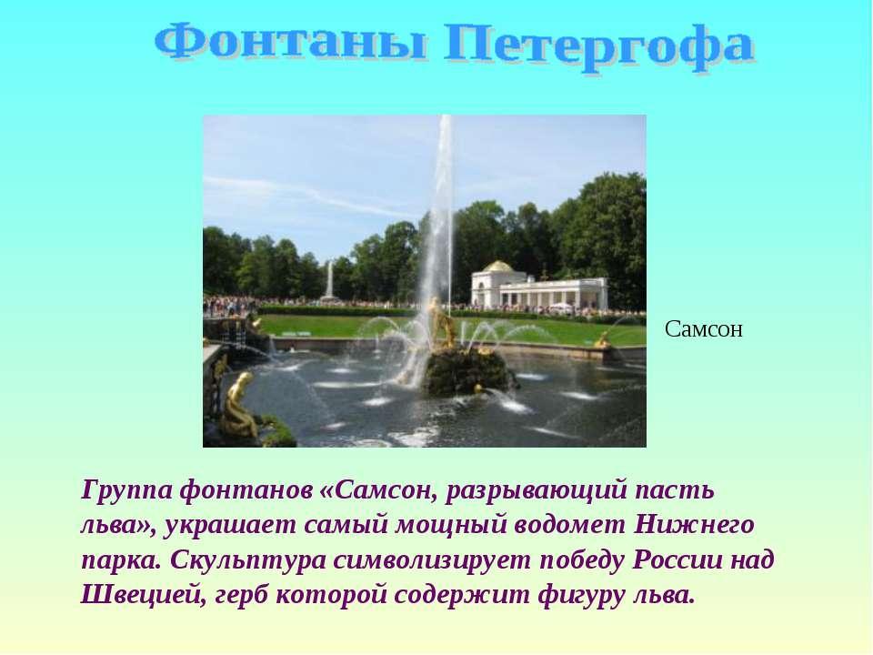 Самсон Группа фонтанов «Самсон, разрывающий пасть льва», украшает самый мощны...