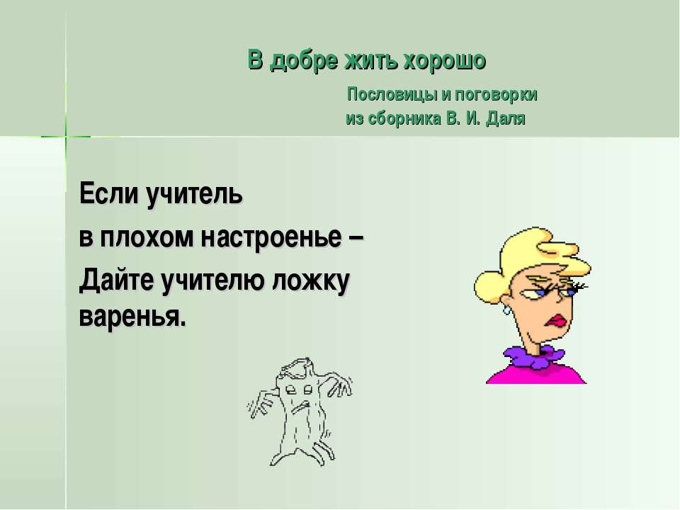 В добре жить хорошо Пословицы и поговорки из сборника В. И. Даля Если учитель...