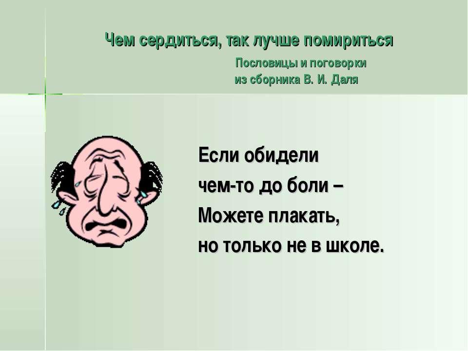 Чем сердиться, так лучше помириться Пословицы и поговорки из сборника В. И. Д...
