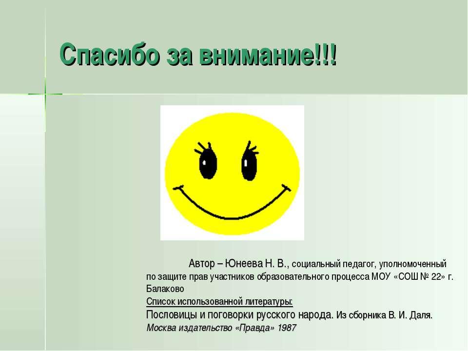 Спасибо за внимание!!! Автор – Юнеева Н. В., социальный педагог, уполномоченн...