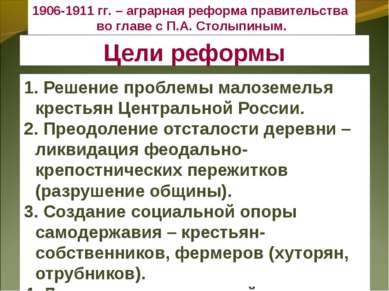 Цели реформы 1. Решение проблемы малоземелья крестьян Центральной России. 2. ...