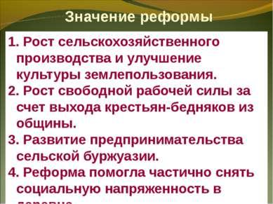 Значение реформы 1. Рост сельскохозяйственного производства и улучшение культ...