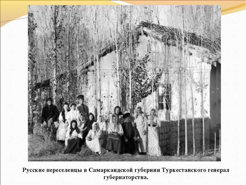 Русские переселенцы в Самаркандской губернии Туркестанского генерал губернато...