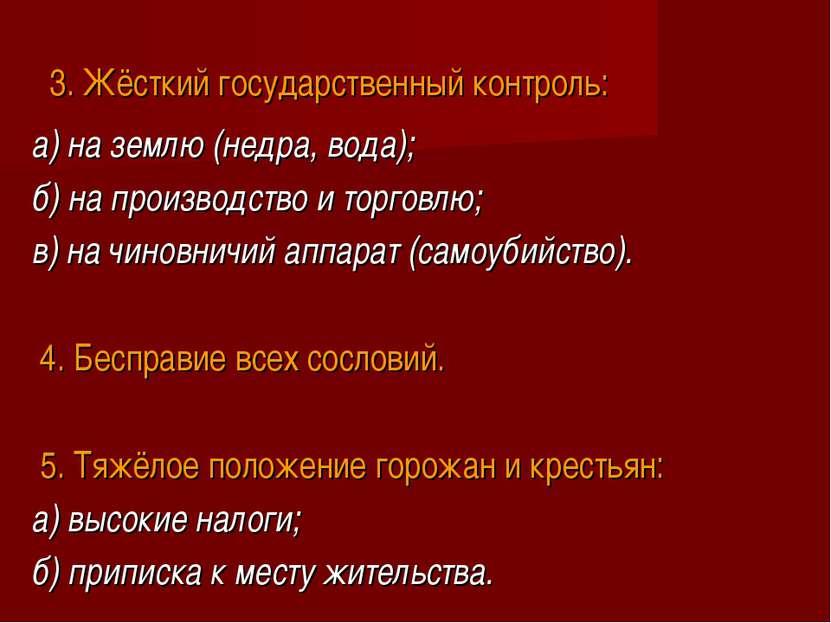 3. Жёсткий государственный контроль: а) на землю (недра, вода); б) на произво...