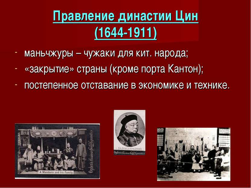Правление династии Цин (1644-1911) маньчжуры – чужаки для кит. народа; «закры...