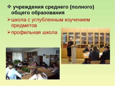 учреждения среднего (полного) общего образования школа с углубленным изучение...