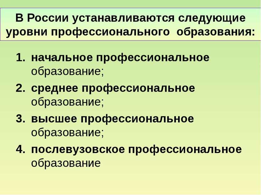 В России устанавливаются следующие уровни профессионального образования: нача...