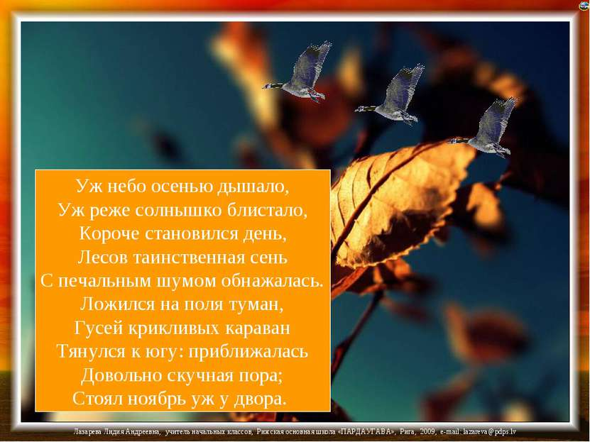 Уж небо осенью дышало, Уж реже солнышко блистало, Короче становился день, Лес...