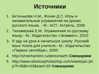 Источники Бетенькова Н.М., Фонин Д.С. Игры и занимательные упражнения на урок...