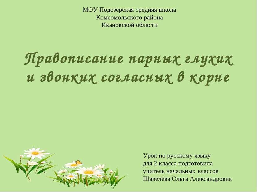 Правописание парных глухих и звонких согласных в корне МОУ Подозёрская средня...