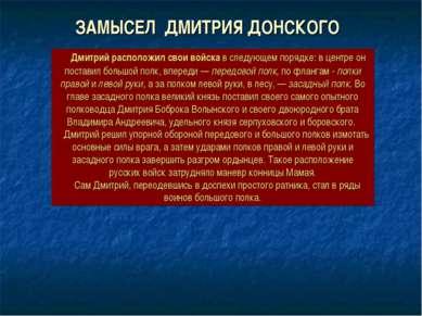 ЗАМЫСЕЛ ДМИТРИЯ ДОНСКОГО Дмитрий расположил свои войска в следующем порядке: ...