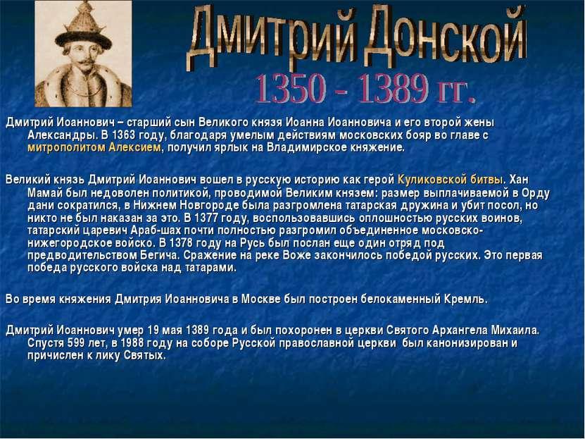 Дмитрий Иоаннович – старший сын Великого князя Иоанна Иоанновича и его второй...