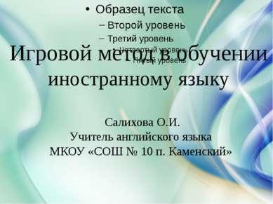 Игровой метод в обучении иностранному языку Салихова О.И. Учитель английского...