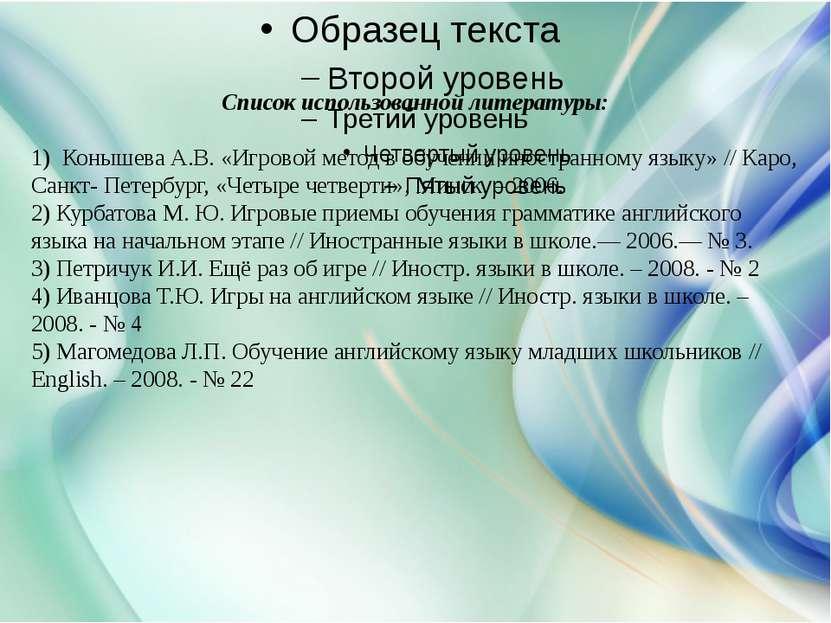 Список использованной литературы:  1) Конышева А.В. «Игровой метод в обучени...