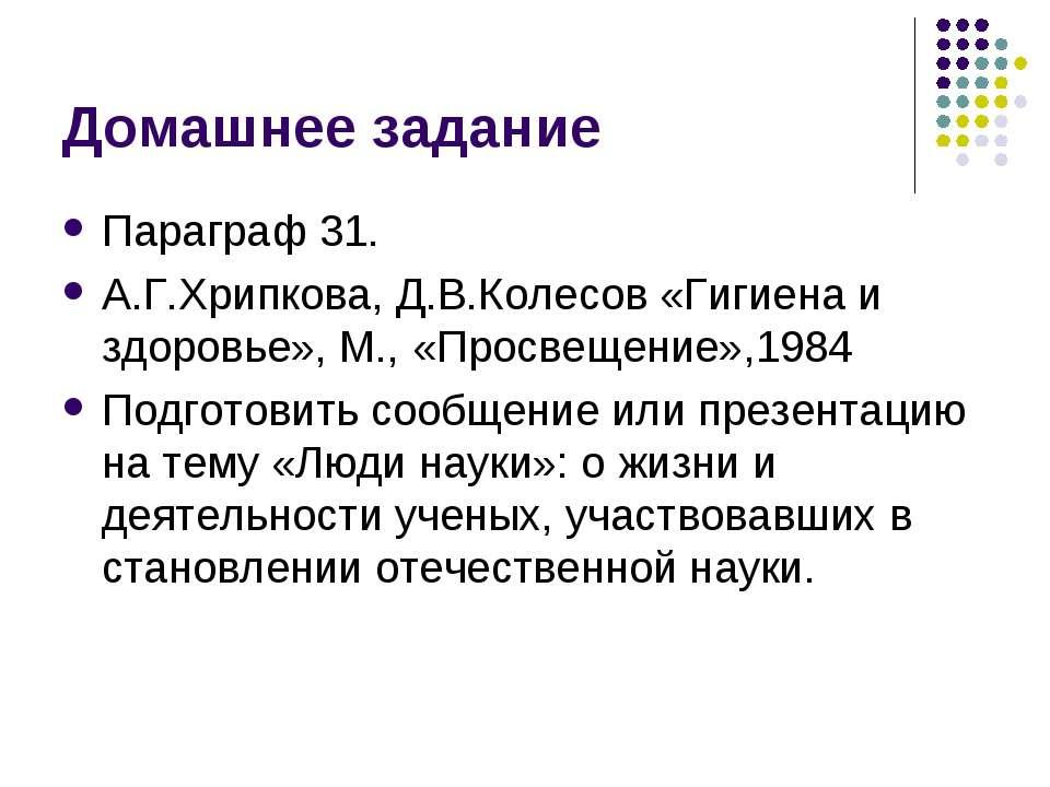 Домашнее задание Параграф 31. А.Г.Хрипкова, Д.В.Колесов «Гигиена и здоровье»,...