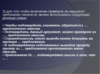 3) для того чтобы включение примеров не нарушало требование связности, можно ...