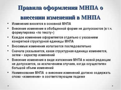 Изменения вносятся в основной МНПА Внесение изменение в обобщенной форме не д...