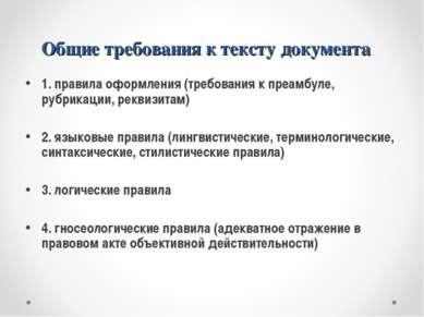 Общие требования к тексту документа 1. правила оформления (требования к преам...