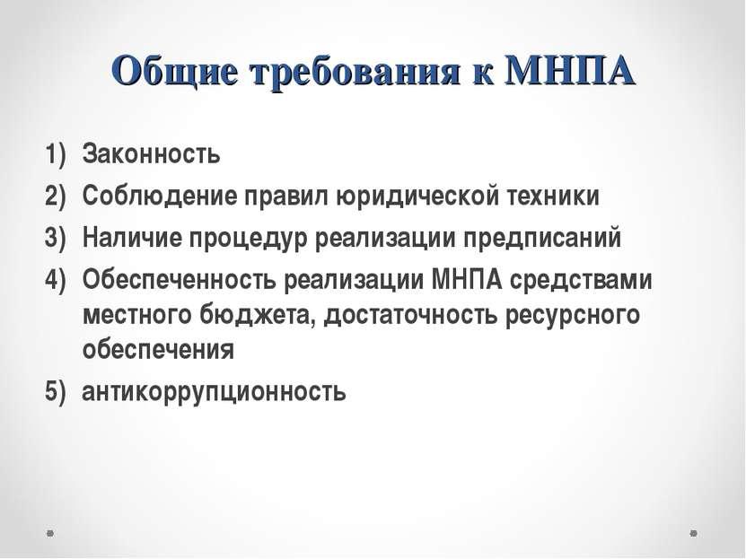 Общие требования к МНПА Законность Соблюдение правил юридической техники Нали...