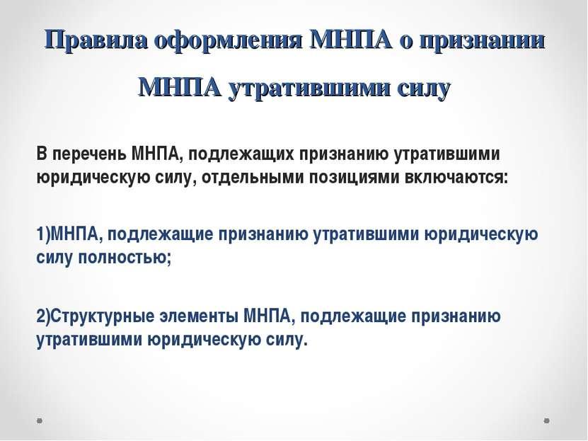 Правила оформления МНПА о признании МНПА утратившими силу В перечень МНПА, по...