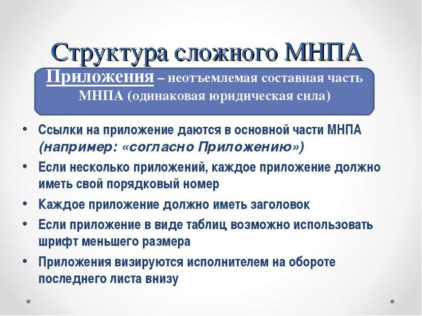 Ссылки на приложение даются в основной части МНПА (например: «согласно Прилож...