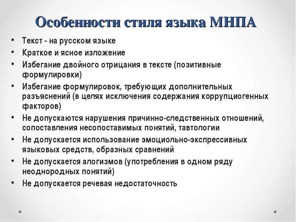 Особенности стиля языка МНПА Текст - на русском языке Краткое и ясное изложен...